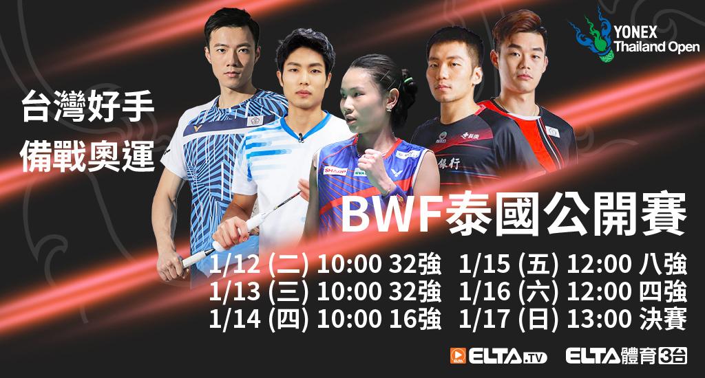 BWF泰國公開賽 鎖定愛爾達體育3台