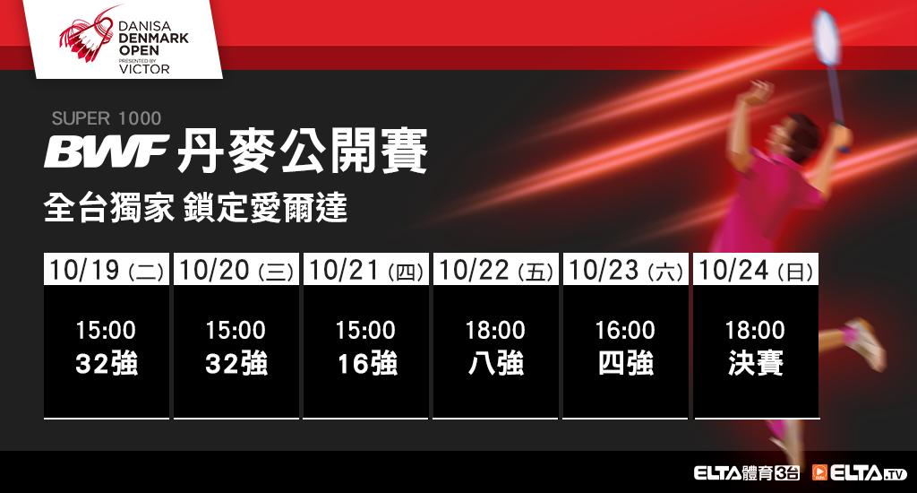 台灣好手全力出擊!BWF丹麥公開賽 鎖定愛爾達3台