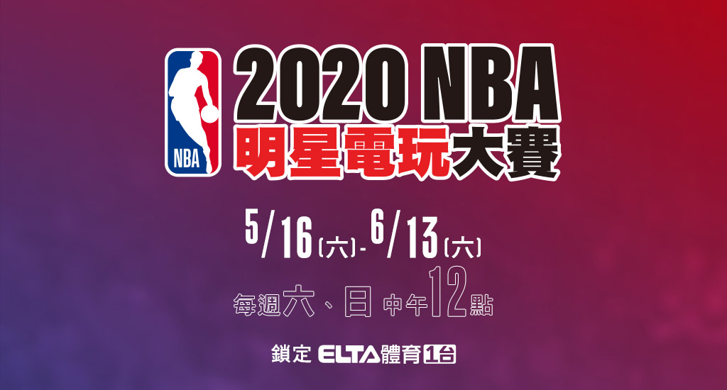 NBA明星電玩大賽鎖定愛爾達體育1台