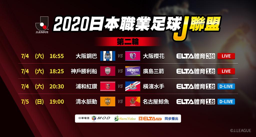 2020日本J聯盟 全台獨家