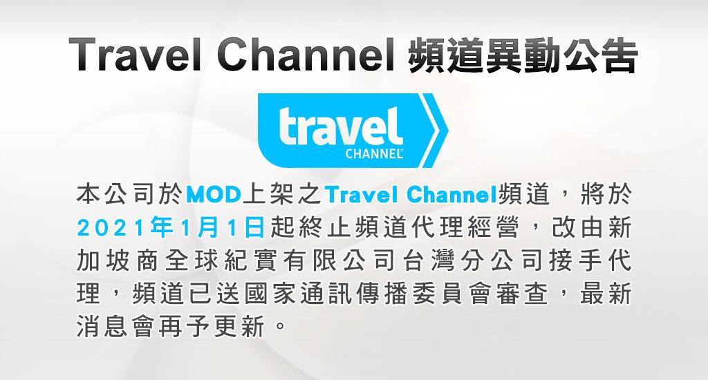Travel異動公告