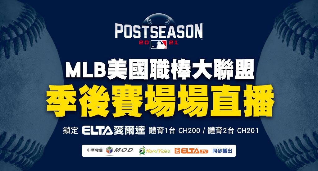 2021 MLB 美國職棒大聯盟