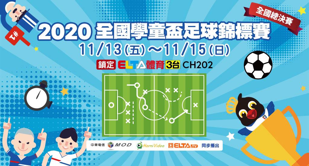 2020全國學童盃足球錦標賽