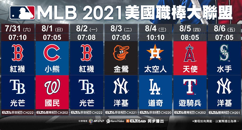 2021 MLB 美國職棒大聯盟 - 轉播預告