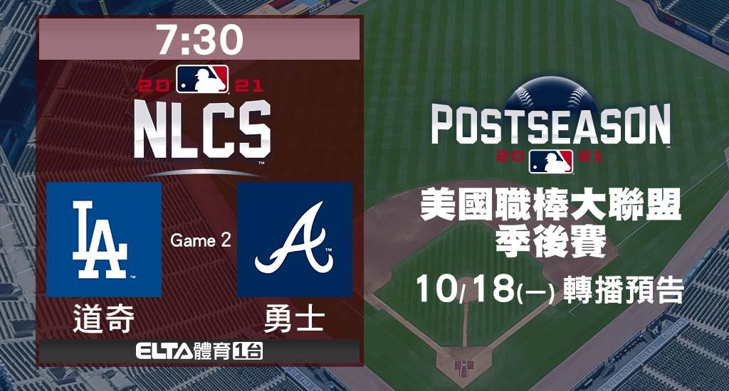 2021 MLB 美國職棒大聯盟 - 10/18(一) 轉播預告