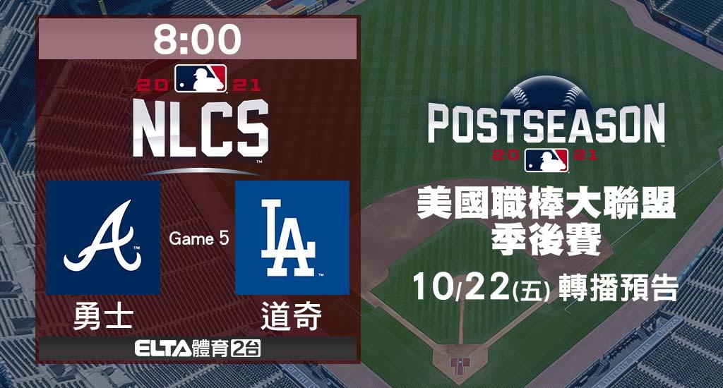 2021 MLB 美國職棒大聯盟 - 10/22(五) 轉播預告