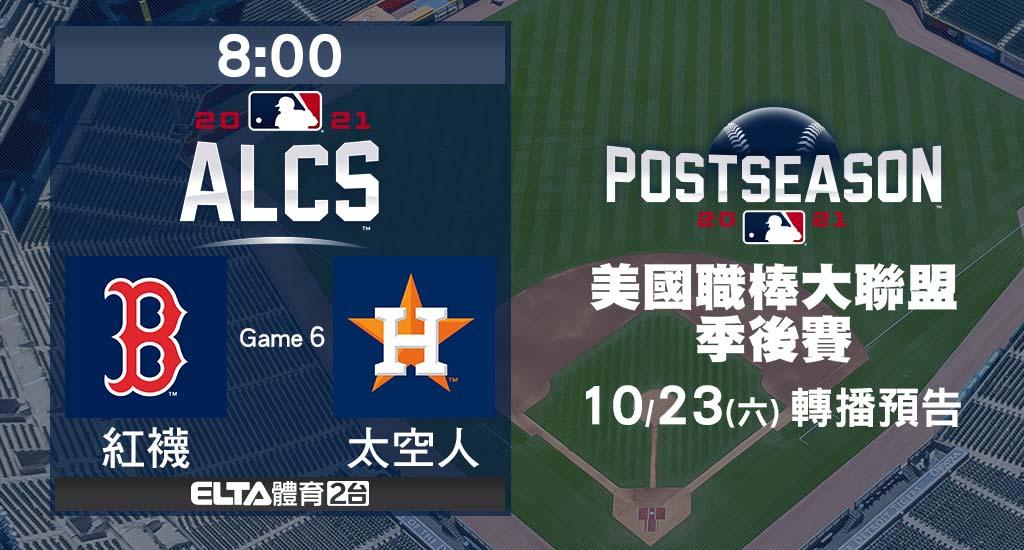 2021 MLB 美國職棒大聯盟 - 10/23(六) 轉播預告