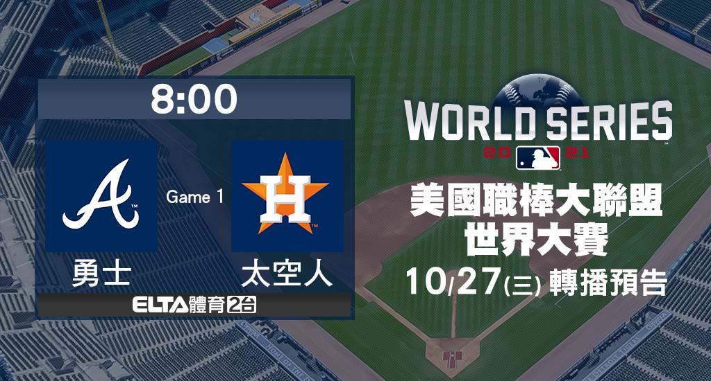 2021 MLB 美國職棒大聯盟 - 10/27(三) 轉播預告