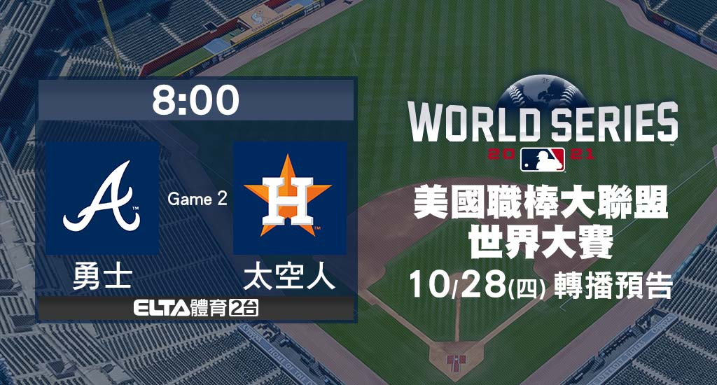 2021 MLB 美國職棒大聯盟 - 10/28(四) 轉播預告