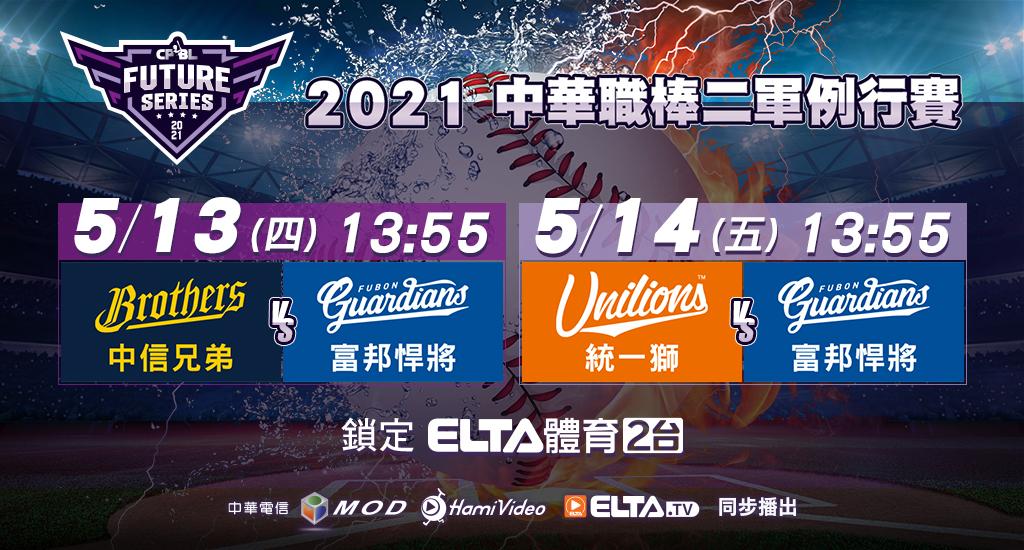 2021 中華職棒二軍- 轉播預告