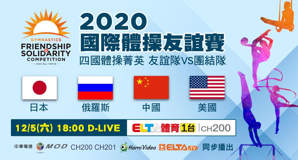2020 國際體操友誼賽