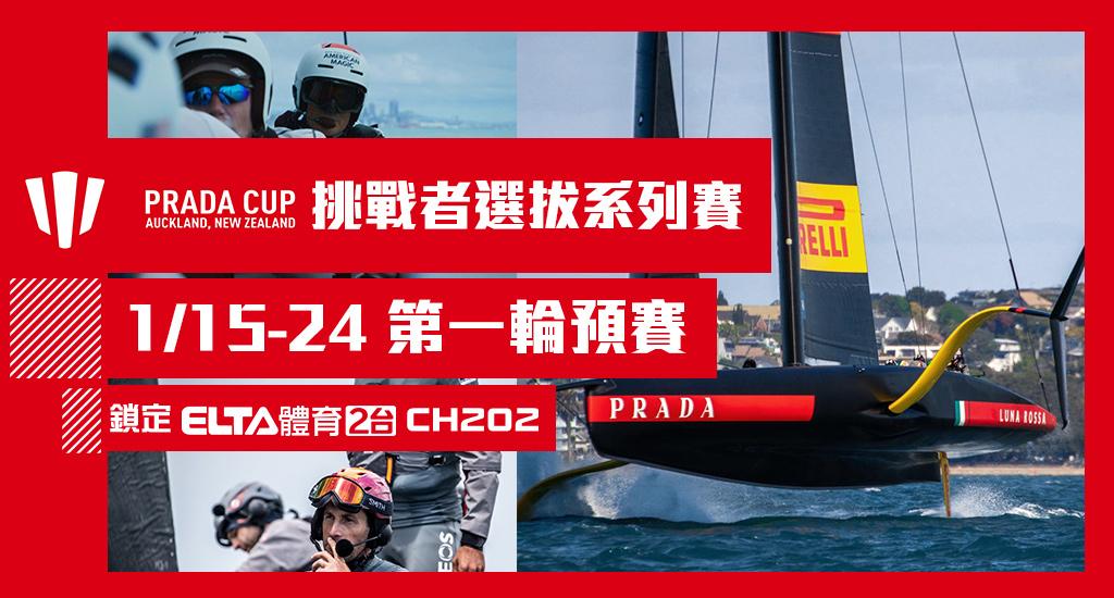 第36屆美洲盃帆船賽 挑戰者選拔系列賽
