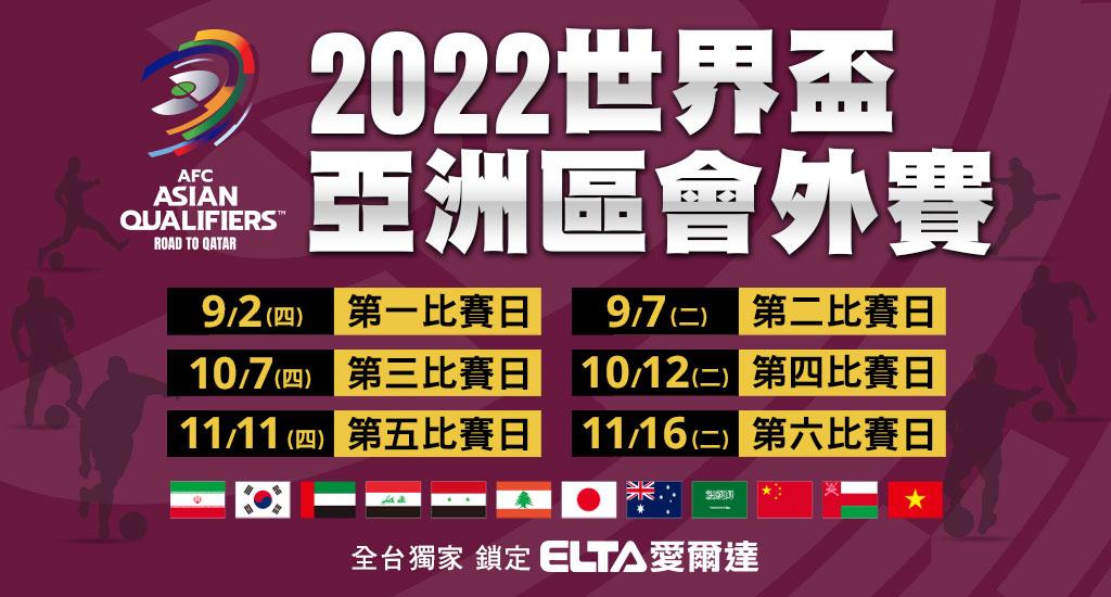 2022世界盃亞洲區會外賽