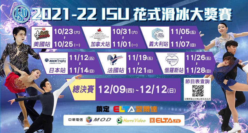 2021-22 ISU 世界花式滑冰大獎賽