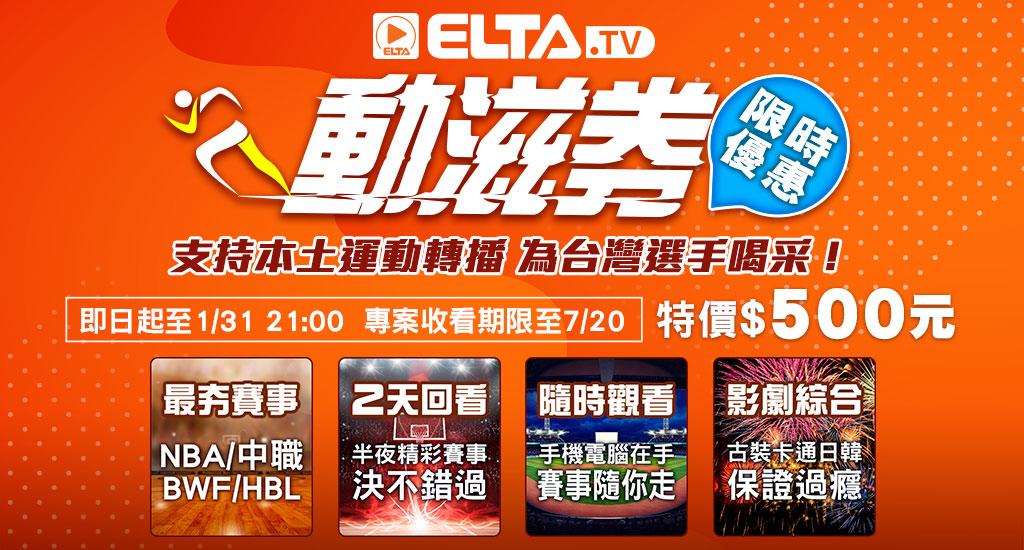 支持本土運動轉播 為台灣選手喝采