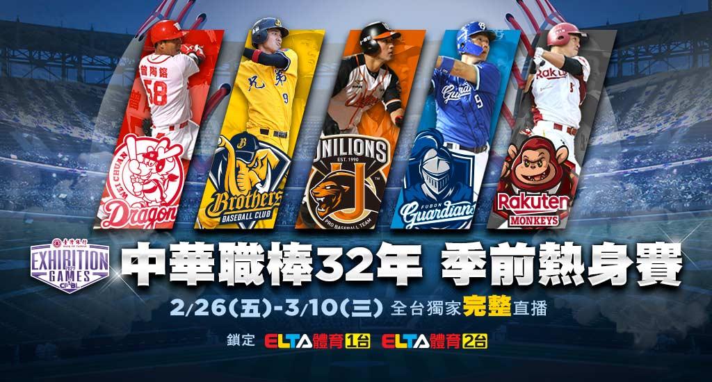 中華職棒32年熱身賽全台獨家完整直播
