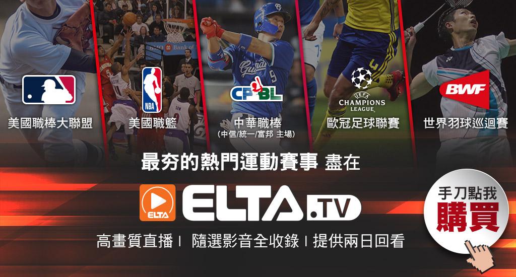 最夯熱門運動賽事都在ELTA.TV