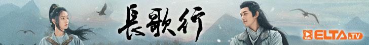 迪麗熱巴X吳磊X趙露思 ❝引燃❞長歌破危局