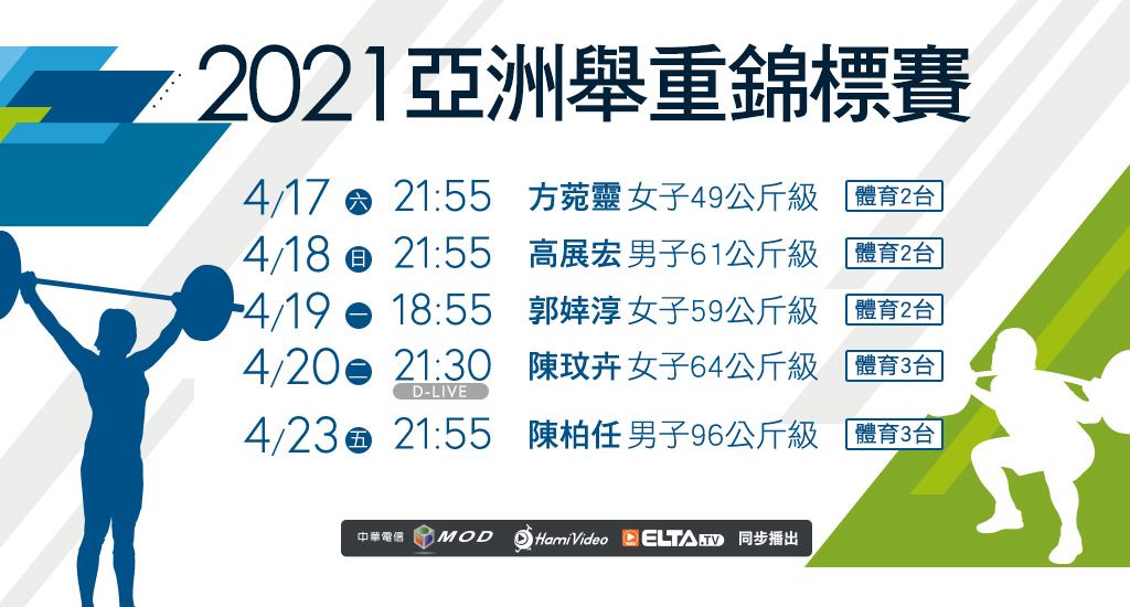 2021 亞洲舉重錦標賽- 轉播賽程