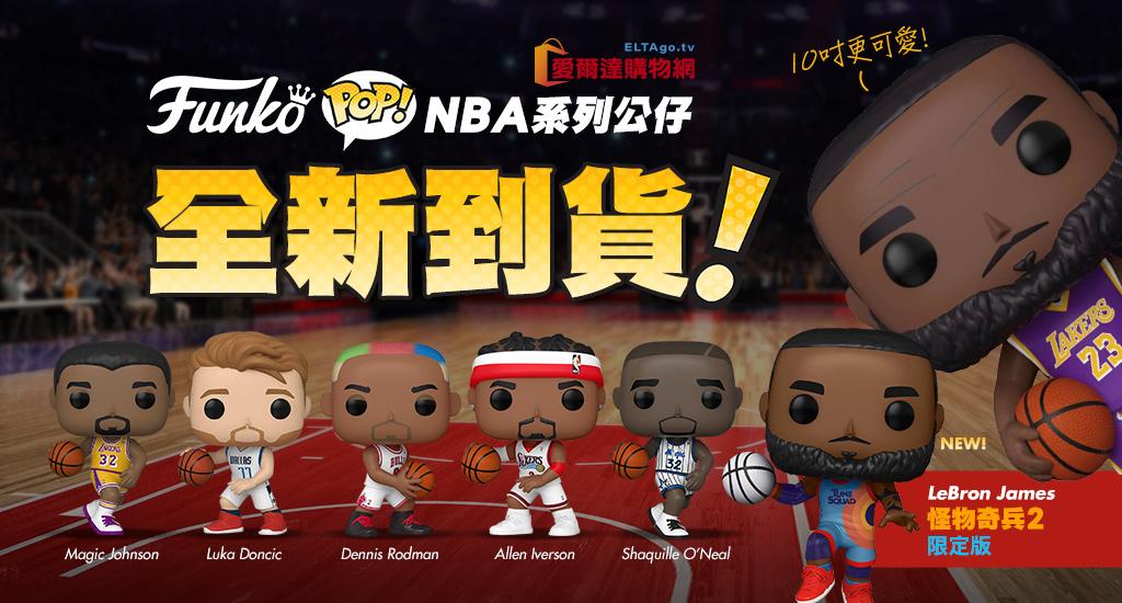 NBA POP公仔 傳奇系列全新到貨!