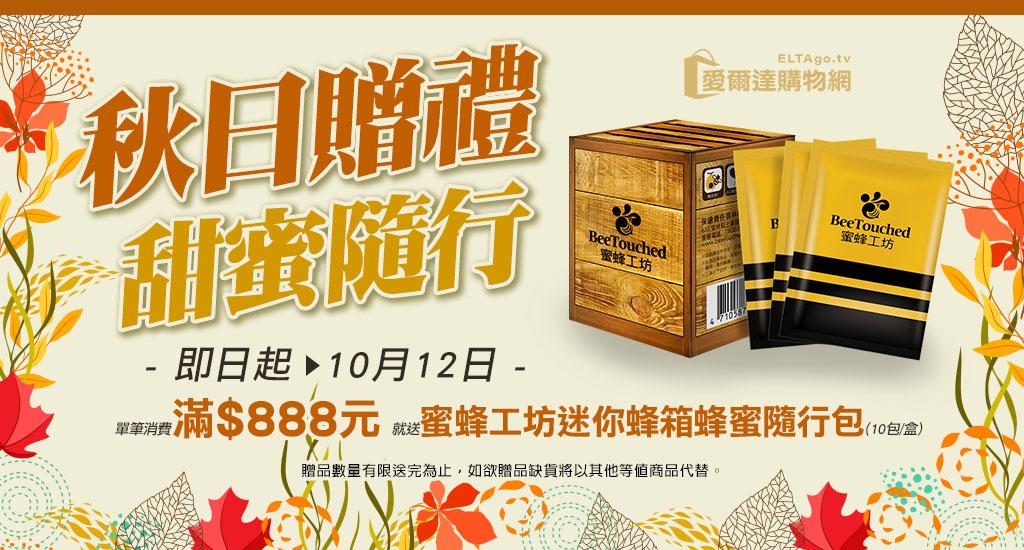 秋日贈禮 滿888送蜂蜜隨身包10入