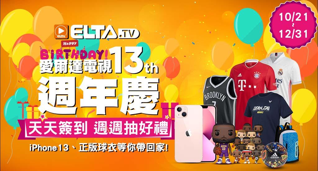 週年慶活動開跑,快來把iPhone13、正版球衣等超值好禮帶回家!