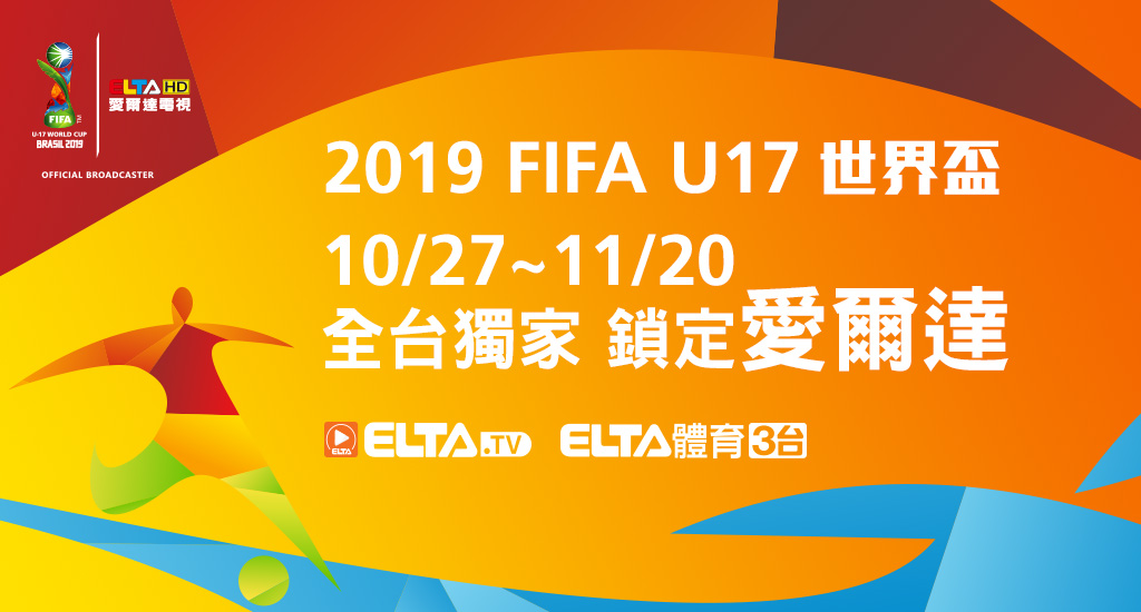 2019 FIFA U17世界盃