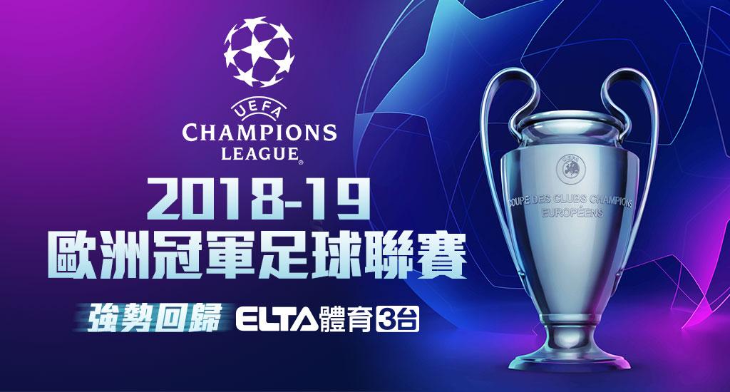 2018-19 歐洲冠軍足球聯賽