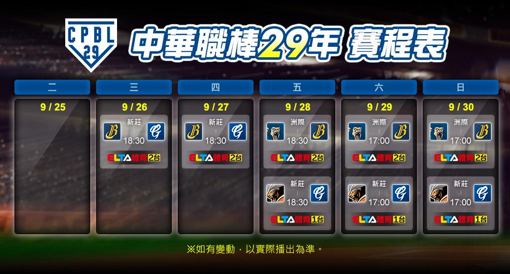 中華職棒29年09/25-09/30賽程預告