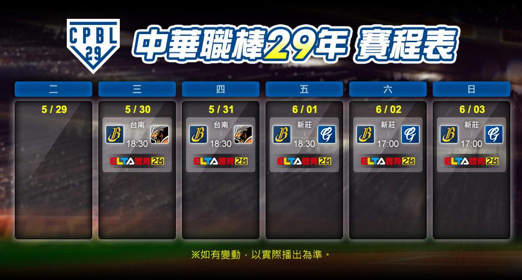 中華職棒29年05/29-06/03賽程預告