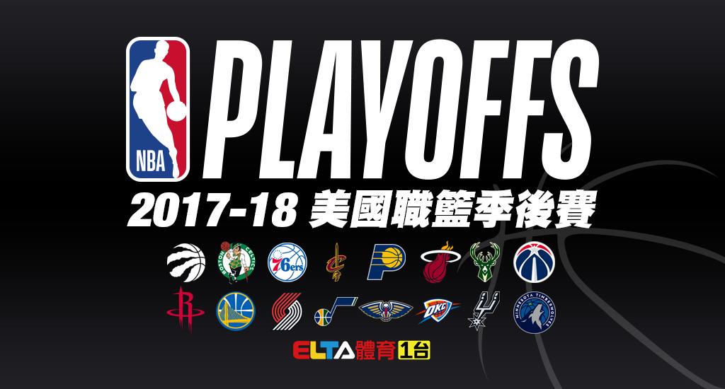 2017-18NBA美國職籃季後賽鎖定愛爾達