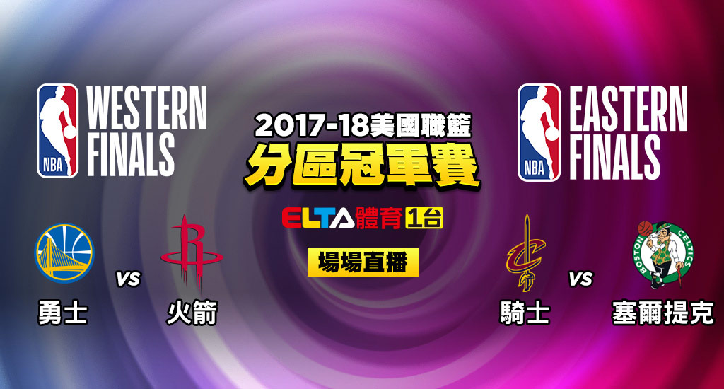 2017-18NBA美國職籃分區冠軍賽場場直播