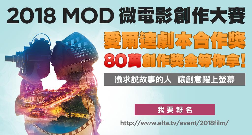2018MOD微電影創作大賽