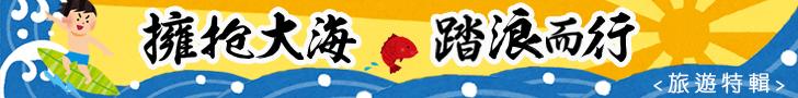 中華-擁抱大海