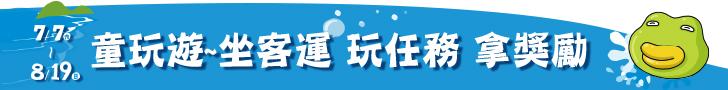 中華-童玩節