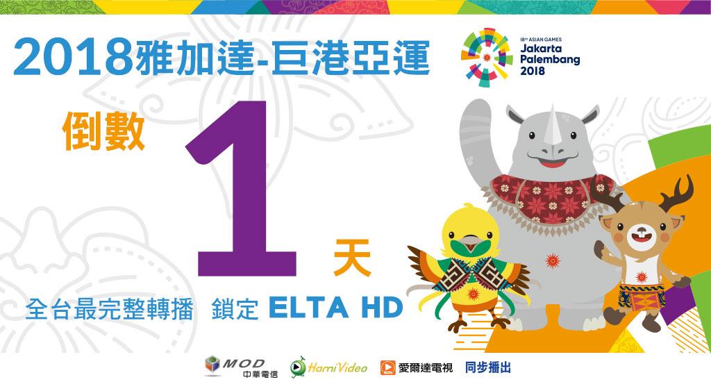 雅加達-巨港亞運開幕 就是明天 !