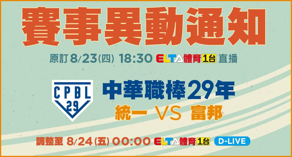8/23中華職棒賽事異動
