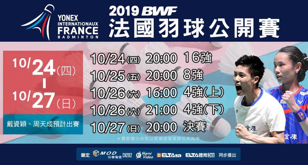 2019 BWF世界羽球巡迴賽