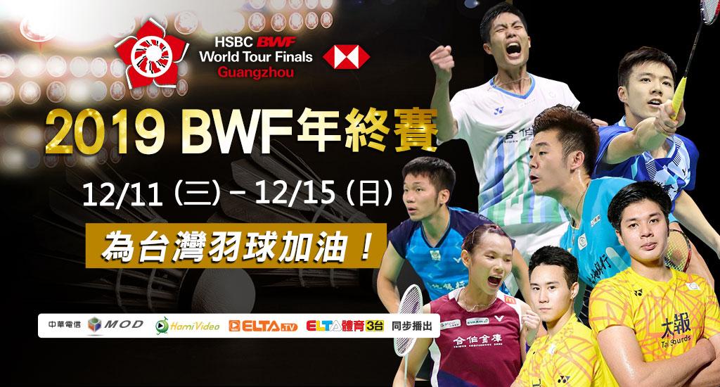2019 BWF羽球年終賽