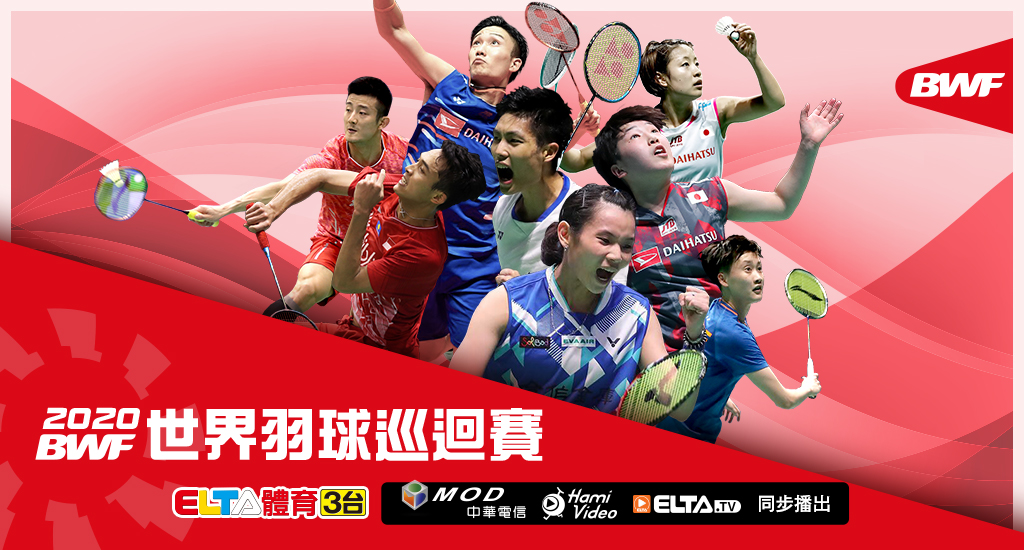 2020 BWF世界羽球巡迴賽