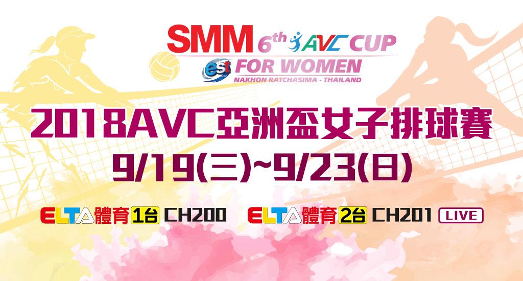 2018 AVC亞洲盃女子排球賽