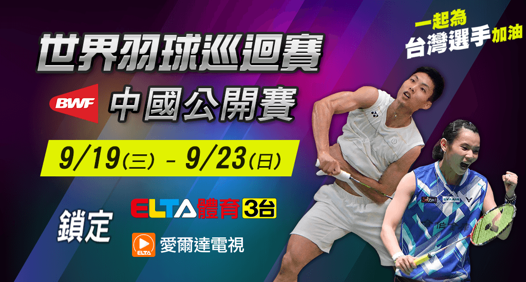 2018 BWF中國公開賽