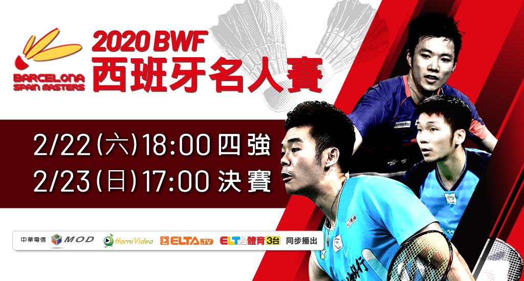 2020 BWF 印尼名人賽