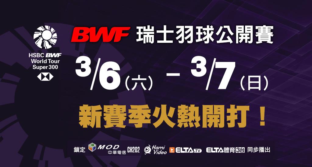 2021 BWF瑞士公開賽 鎖定愛爾達體育3台