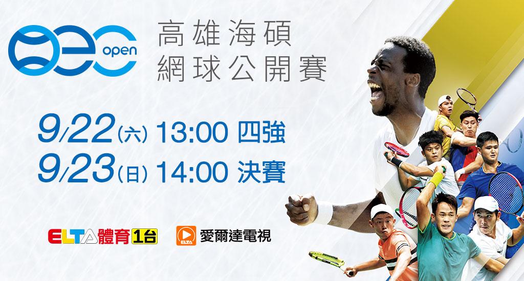 2018高雄海碩網球公開賽