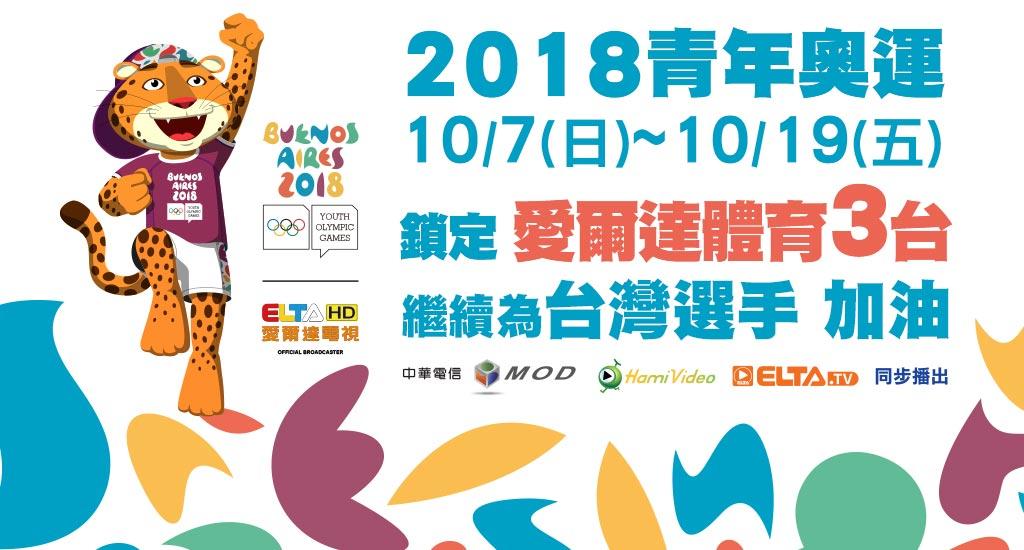 2018青年奧運 為台灣選手加油