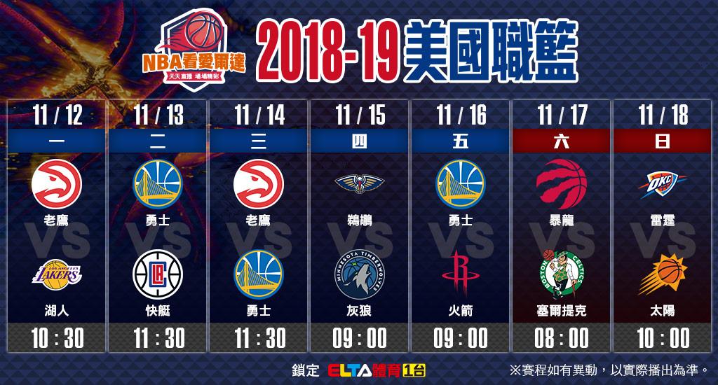 NBA11/12-11/18賽程預告
