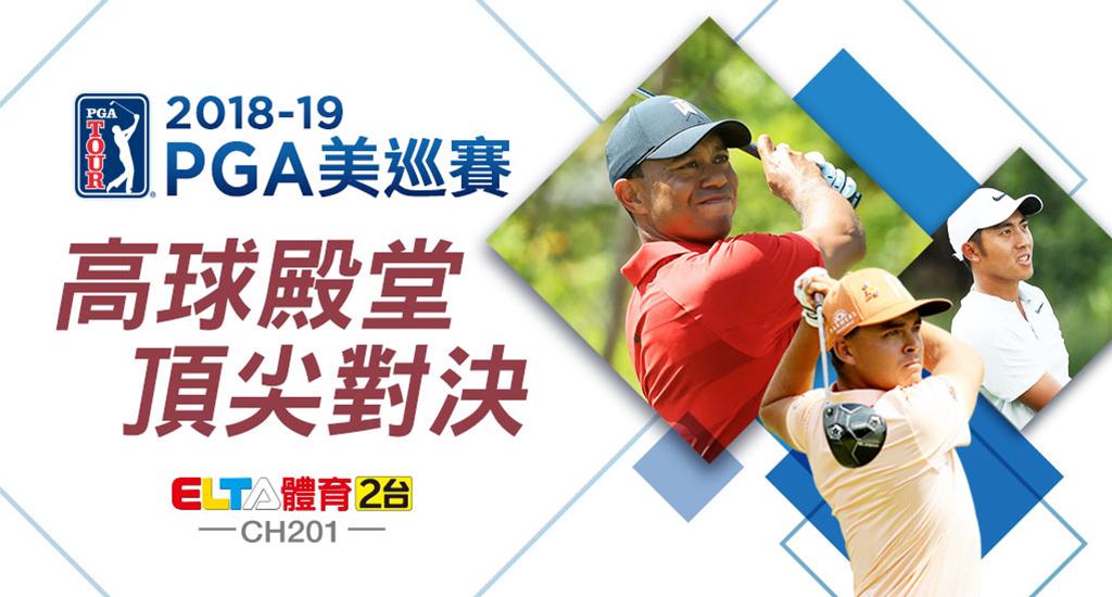 2018-19 PGA美巡賽