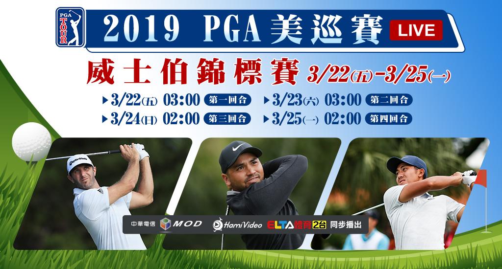 2019 PGA美巡賽 賽程預告