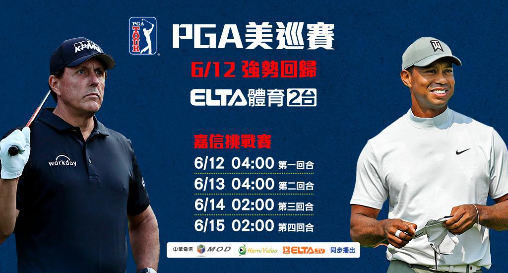 2020 PGA美巡賽 賽程預告